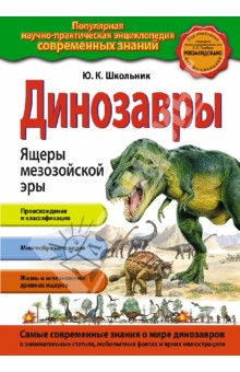 Динозавры. Ящеры мезозойской эры - Юлия Школьник