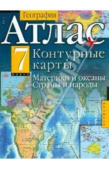 Скачать учебнику по географии 10 класс домогацких на айфон