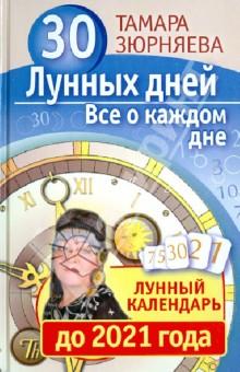 30 лунных дней. Все о каждом дне. Лунный календарь до 2021 года - Тамара Зюрняева