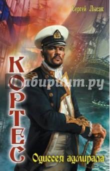 Кортес: Одиссея адмирала - Сергей Лысак