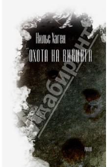 Охота на викинга - Нильс Хаген