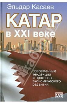 Катар в XXI веке: современные тенденции и прогнозы экономического развития. Монография - Эльдар Касаев