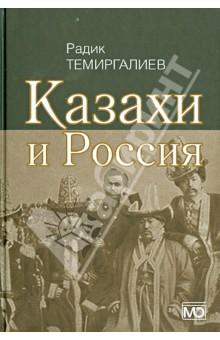 Казахи и Россия - Радик Темиргалиев