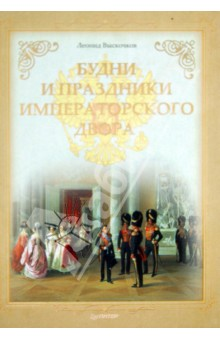 Будни и праздники императорского двора (+СD Принцессы Немецкие - судьбы русские) - Выскочков, Соболева