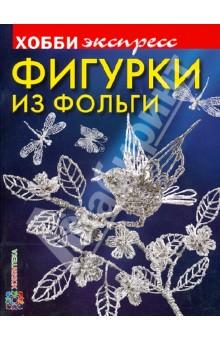Фигурки из фольги - Олеся Емельянова
