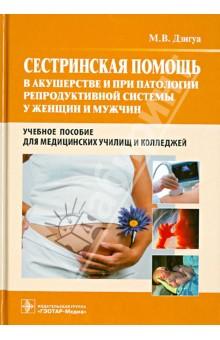 Сестринская помощь в акушерстве и при патологии репродуктивной системы у женщин и мужчин - Манана Дзигуа