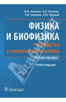Физика и биофизика. Руководство к практическим занятиям - Антонов, Черныш, Козлова, Коржуев