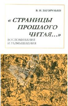 Страницы прошлого читая… Воспоминания и размышления - Владимир Загорулько