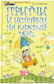 Притчи и истории на каждый день - Елена Субботина