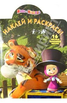 Наклей и раскрась! Маша и Медведь (№ 1272) - Олег Кузовков