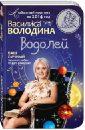 Василиса Володина - Водолей. Любовный прогноз на 2014 год. Ваш личный гороскоп любви по дате рождения обложка книги