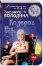Василиса Володина - Козерог. Любовный прогноз на 2014 год. Ваш личный гороскоп любви по дате рождения обложка книги