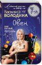 Василиса Володина - Овен. Любовный прогноз на 2014 год. Ваш личный гороскоп любви по дате рождения обложка книги