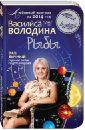 Василиса Володина - Рыбы. Любовный прогноз на 2014 год. Ваш личный гороскоп любви по дате рождения обложка книги