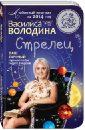 Василиса Володина - Стрелец. Любовный прогноз на 2014 год. Ваш личный гороскоп любви по дате рождения обложка книги