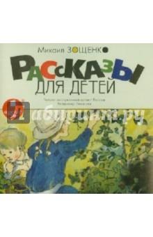 Купить аудиокнигу: Михаил Зощенко. Рассказы для детей (читает Владимир Левашев, на диске)