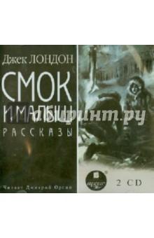 Купить аудиокнигу: Джек Лондон. Смок и Малыш. Рассказы (сборник рассказов, 2CDmp3, читает Дмитрий Оргин, на диске)