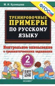 Русский язык. 2 класс. Тренировочные примеры. Контрольное списывание. ФГОС - Марта Кузнецова
