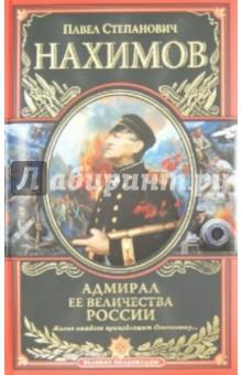 Адмирал Ее Величества России - Павел Нахимов