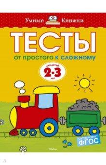 Тесты. От простого к сложному (2-3 года) - Ольга Земцова