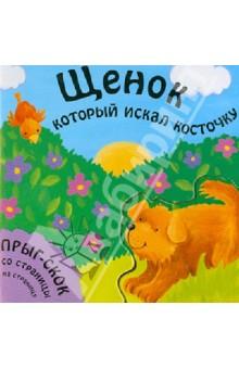 Щенок, который искал косточку - Татьяна Хабарова