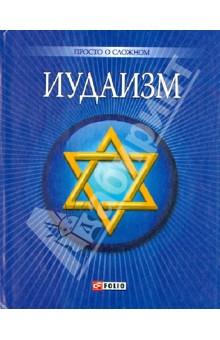 Иудаизм - Ульяна Курганова