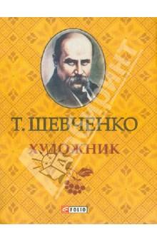 Художник - Тарас Шевченко