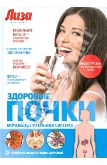 Здоровые почки. Мочевыделительная система - Ольга Соловьева