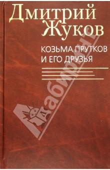 Козьма Прутков и его друзья - Дмитрий Жуков