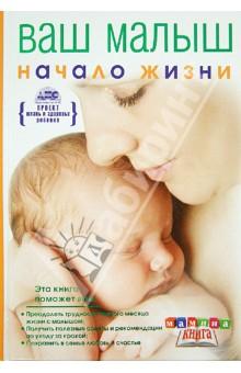 Купить Геннадий Непокойчицкий: Ваш малыш от рождения до года. Начало жизни ISBN: 978-5-17-077620-7
