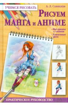 Алиса Савицкая - Рисуем манга и аниме обложка книги