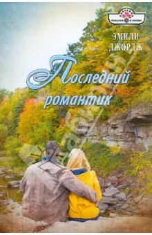 Последний романтик - Эмили Джордж