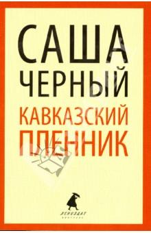 Кавказский пленник - Саша Черный