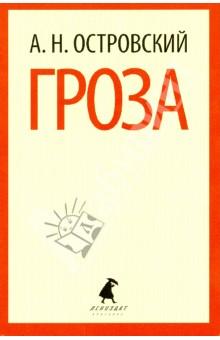 Гроза - Александр Островский