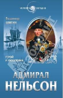 Адмирал Нельсон. Герой и любовник - Владимир Шигин