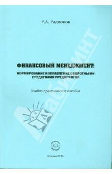 Финансовый менеджмент. Нормирование и управление оборотными средствами предприятия - Ремир Радионов