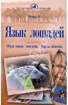 Язык лошадей. Образ жизни, поведение, формы общения - Михаэль Шефер
