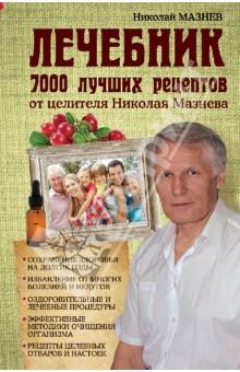 Лечебник. 7000 лучших рецептов от целителя Николая Мазнева - Николай Мазнев