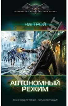 Автономный режим - Николай Трой