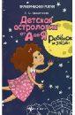 Лариса Граматчикова - Ребенок и звезды. Детская астрология от А до Я обложка книги