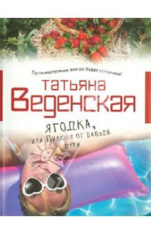 Ягодка, или Пилюли от бабьей дури - Татьяна Веденская