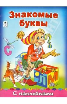 Наталья Мигунова: Знакомые буквы с наклейками