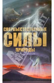 Сверхъестественные силы природы - Николай Непомнящий