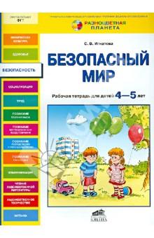 Безопасный мир. Рабочая тетрадь для детей 4-5 лет - Светлана Игнатова