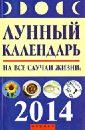 Лунный календарь на все случаи жизни 2014 год обложка книги