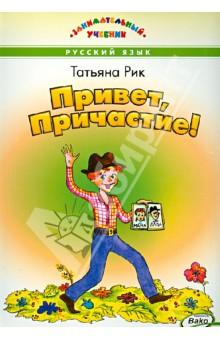 Привет, Причастие! - Татьяна Рик