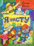 Агния Барто - Я расту обложка книги