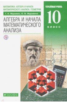 Математика. Алгебра и начала мат. анализа. Учебник. 10 класс. Углубленный уровень. ВЕРТИКАЛЬ - Муравин, Муравина