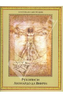 Рукописи Леонардо да Винчи