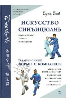 Искусство синъицюань. Полный курс теории и практики. Традиционные формы и комплексы. Том 2 (+CD) - Сунь Сюй